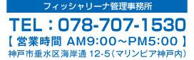 神戸フィッシャリーナ管理事務所