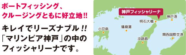 ボートフィッシング、クルージングともに好立地 キレイでリーズナブルな「マリンピア神戸」の中のフィッシャリーナです。